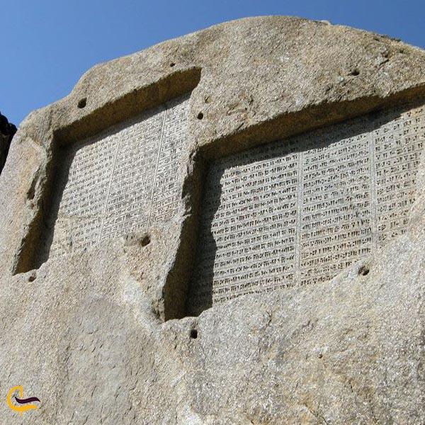 تصویری از سنگ نوشته دهکده فرهنگی، ورزشی و توریستی گنجنامه