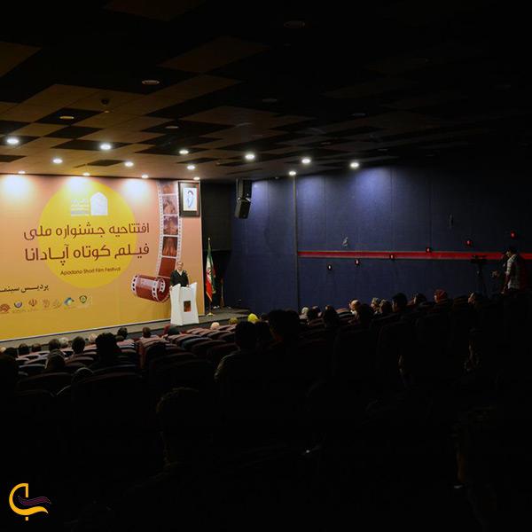 برگزاری جشنواره های ملی در سینما گلشن آرمیتاژ مشهد