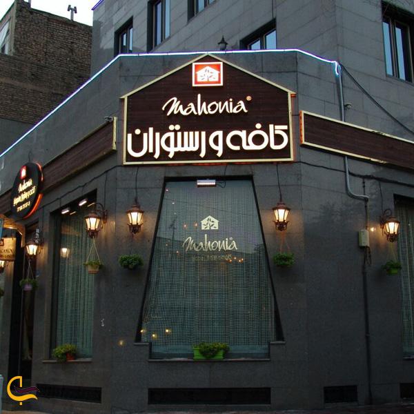 نمایی از بیرون کافه رستوران ماهونیا