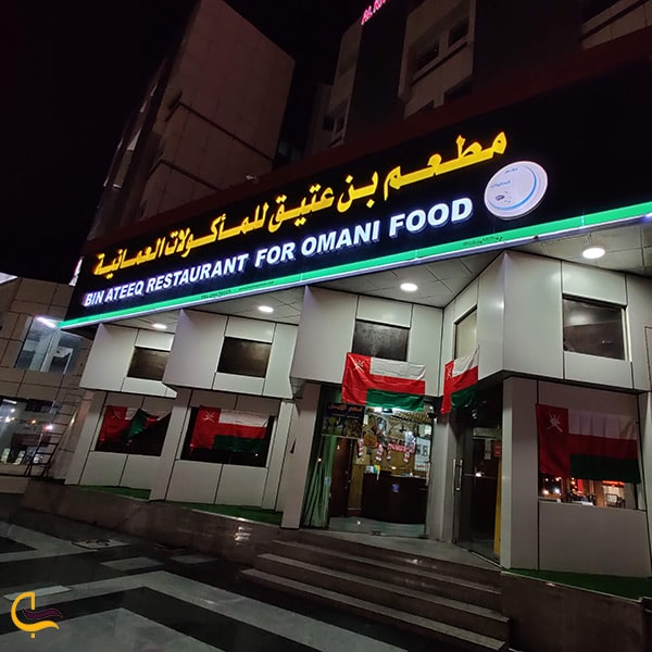رستوران بن عتیق عمان