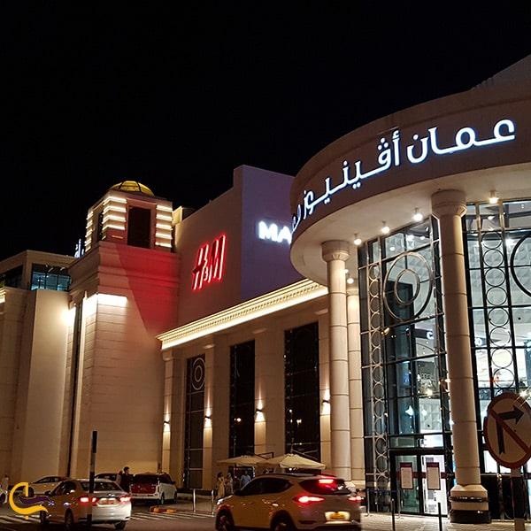 مرکز خرید عمان اونیو مال