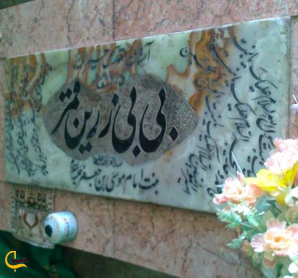 تصویر مزار امامزاده بی بی زرین قمر