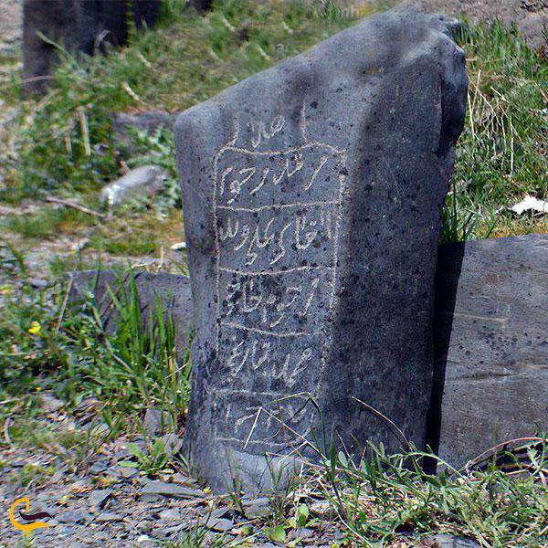 نمایی از سنگ قبر