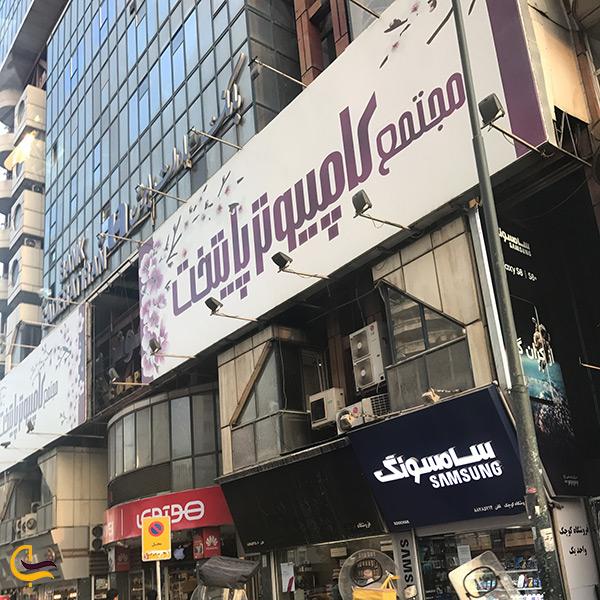 بازدید و خرید از مجتمع کامپیوتر پایتخت در تهران