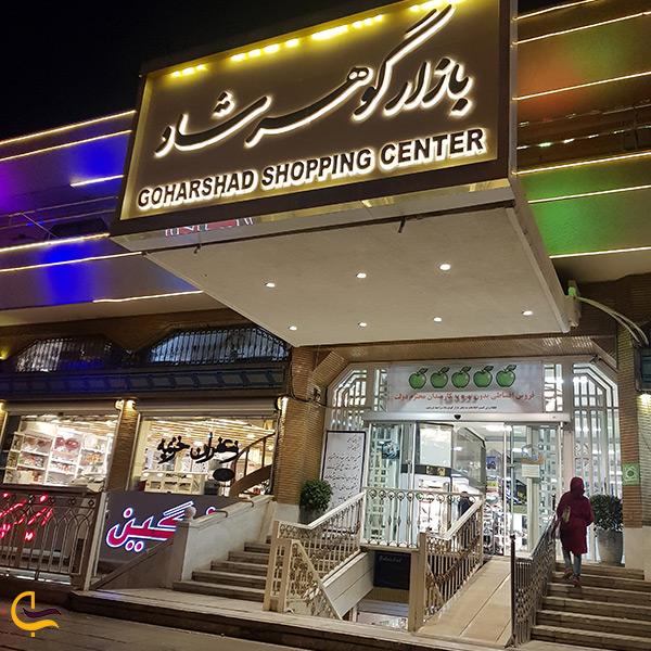 بازدید از بازار گوهرشاد مشهد