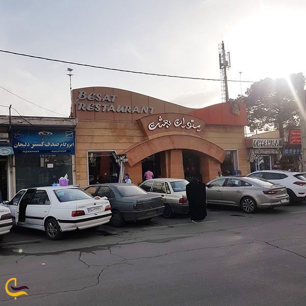 رستوران بعثت یکی از معروف ترین رستوران های دلیجان