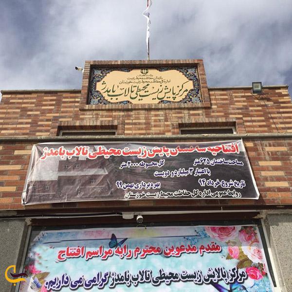 نمایی ازمرکز پالایش زیست محیطی تالاب بامدژ خوزستان