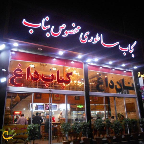 عکس رستوران کباب بناب بروجن