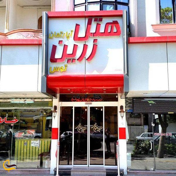 عکس هتل زرین منطقه توس