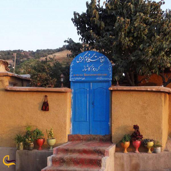 عکس کردبوم کاشانه در روستای لیلانه