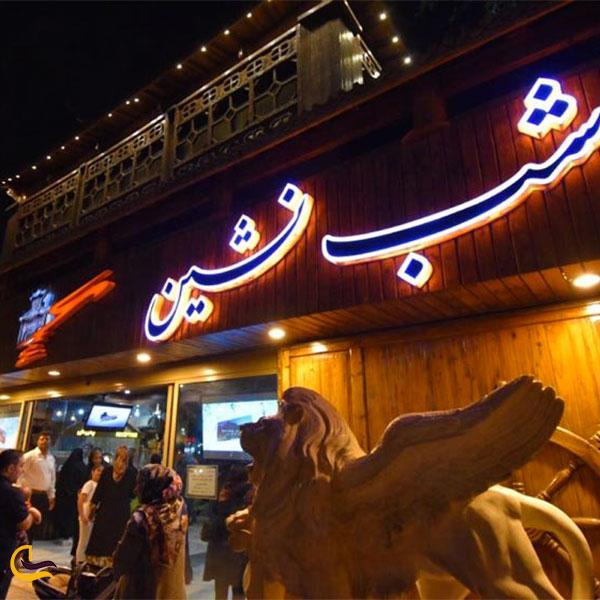 عکس رستوران شب نشین کریمی بروجن
