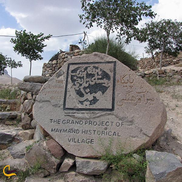 عکس تابلو روستای صخرهای میمند
