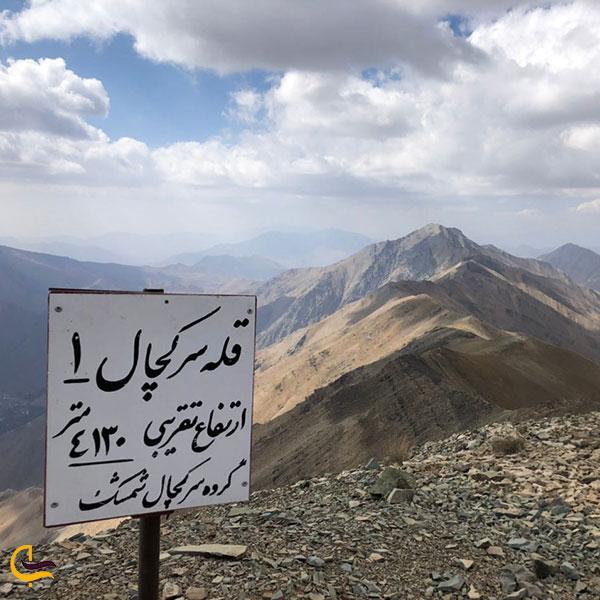 عکس قله سرکچال