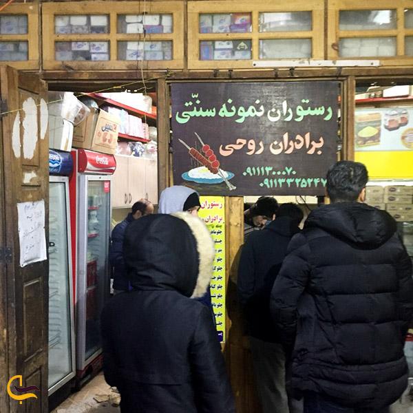 عکس رستوران برادران روحی