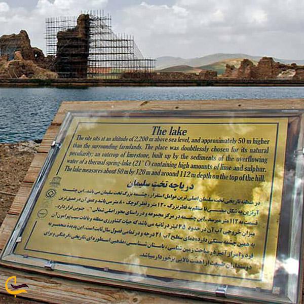 عکس تابلو دریاچه تخت سلیمان