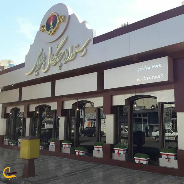 تصویری از رستوران چنگال طلایی