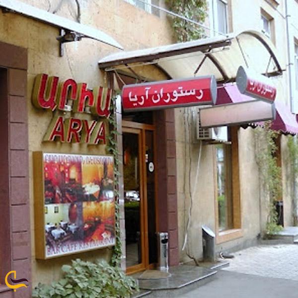 تصویری از کافه آریا
