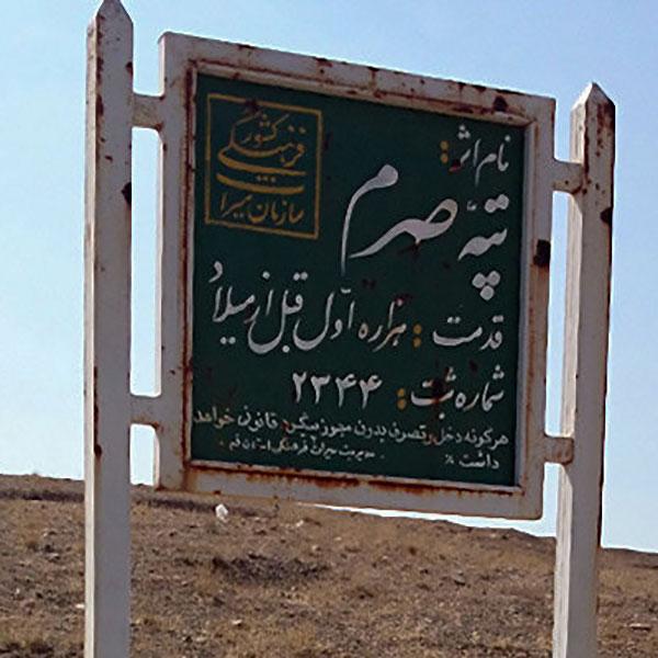 عکس تپه تاریخی صرم