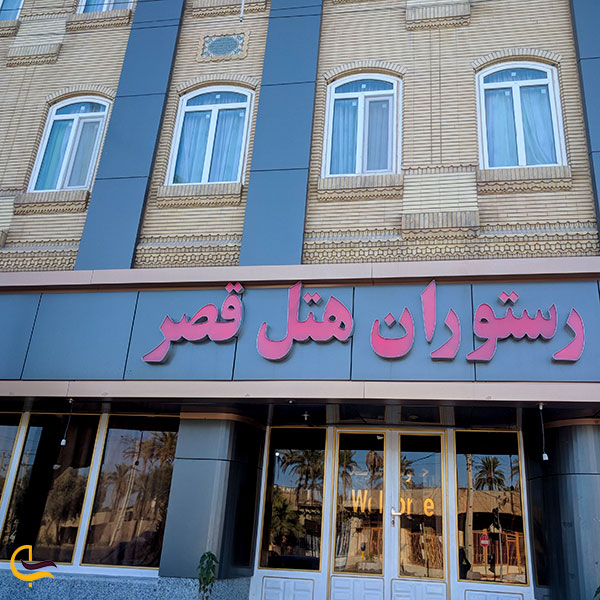 عکس هتل قصر ایرانشهر