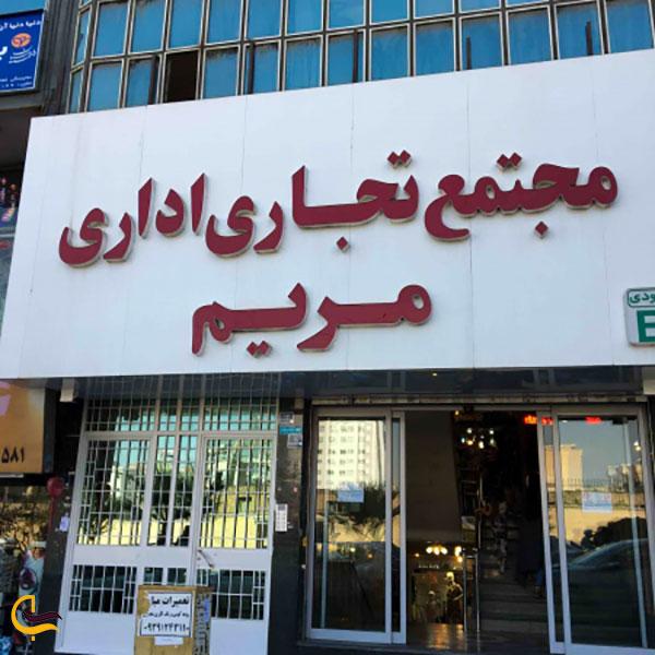 عکس مرکز خرید مریم تهران