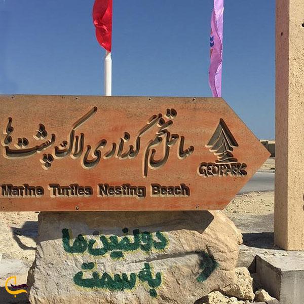 عکس تابلو ساحل روستای شیب دراز قشم