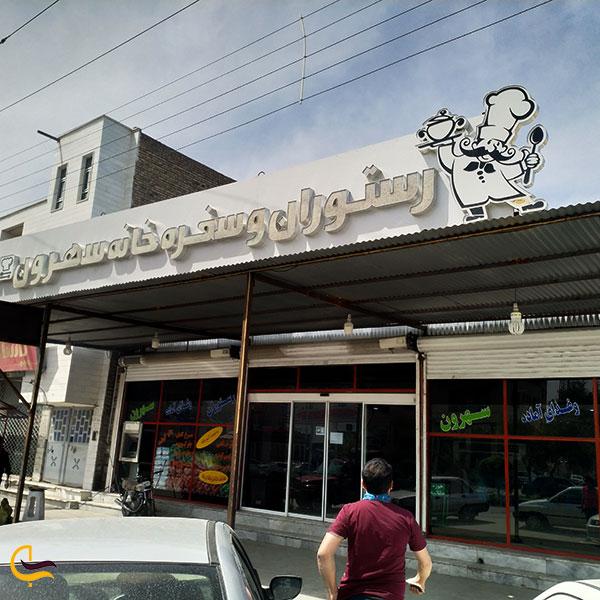 عکس رستوران سهرون ایرانشهر