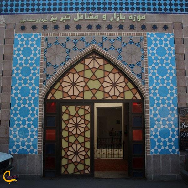 عکس موزه بازار و مشاغل تبریز