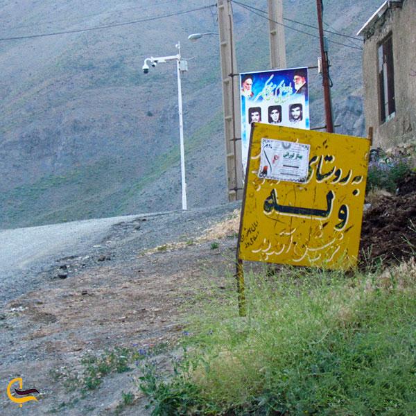 عکس روستای وله