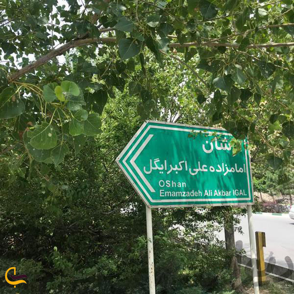 عکس تابلو امامزاده ایگل