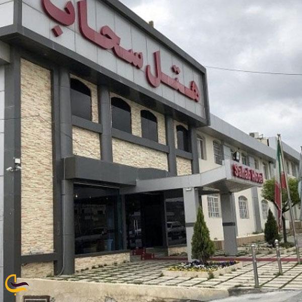 تصویری از هتل سحاب