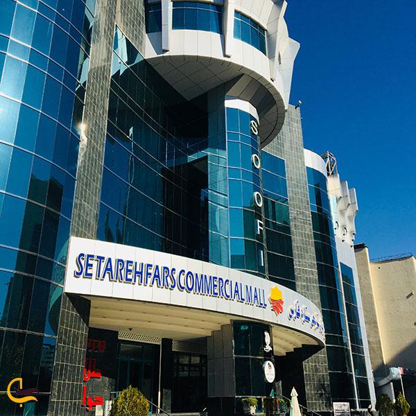 عکس مجتمع تجاری ستاره فارس