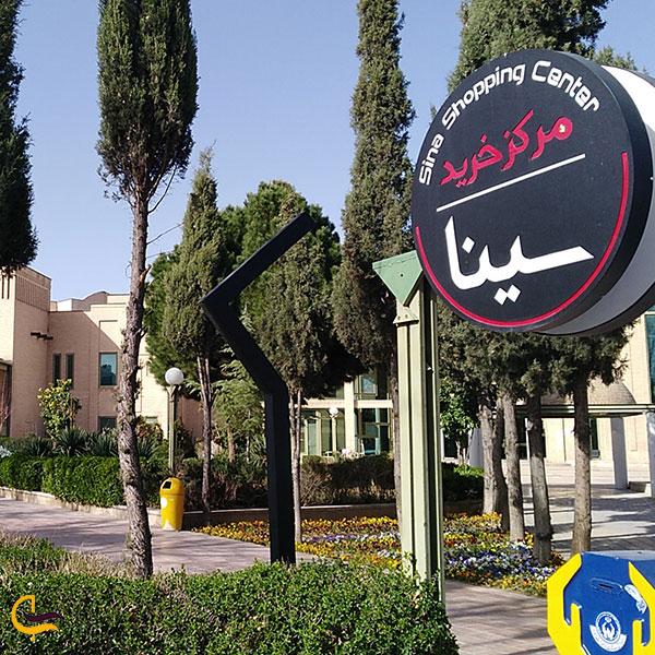 عکس مجتمع تجاری سینا شیراز