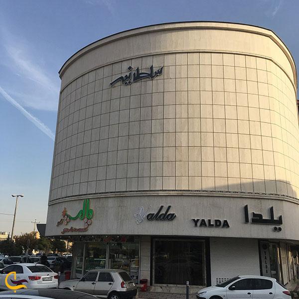 عکس مجتمع تجاری سلطانیه