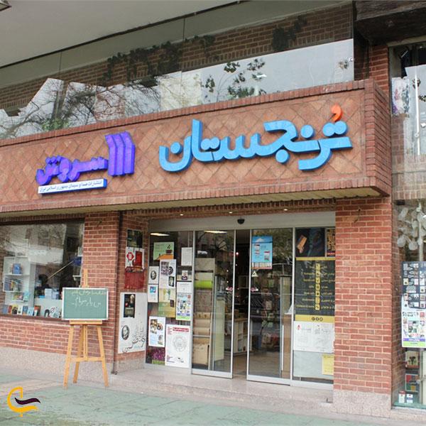 عکس کافه کتاب ترنجستان