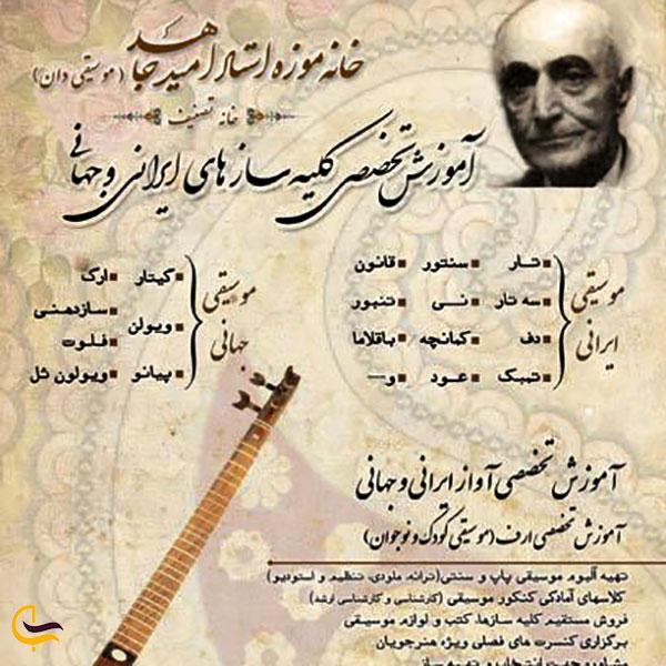عکس دستاوردهای خانه موزه دکتر معین تهران