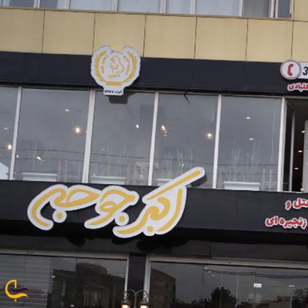 عکس رستوران اکبر جوجه آبیک