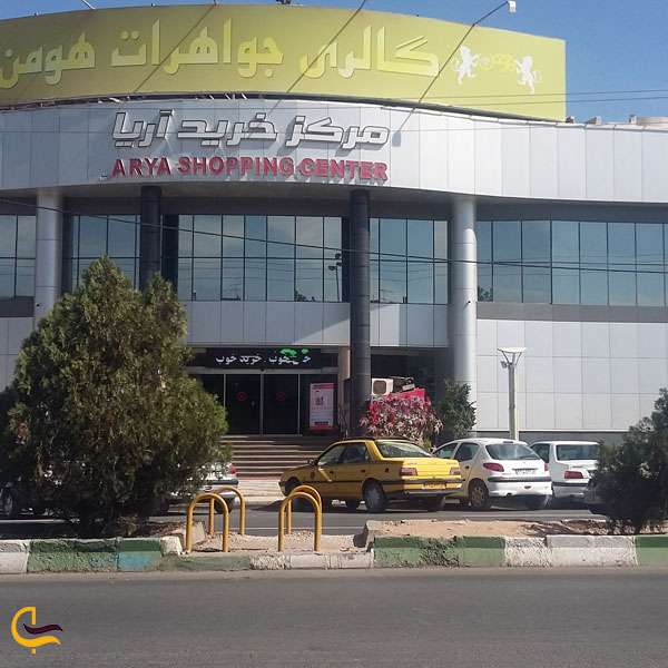 تصویری از مرکز خرید آریا یزد