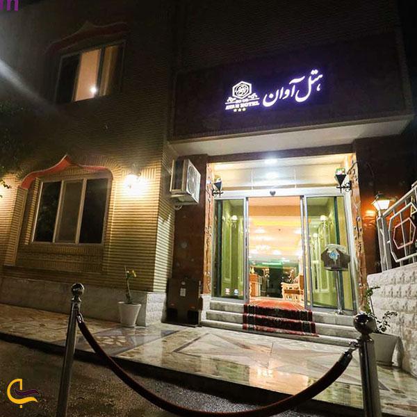 عکس هتل آوان دزفول