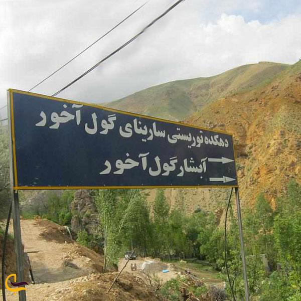 عکس آبشار گل آخور تبریز