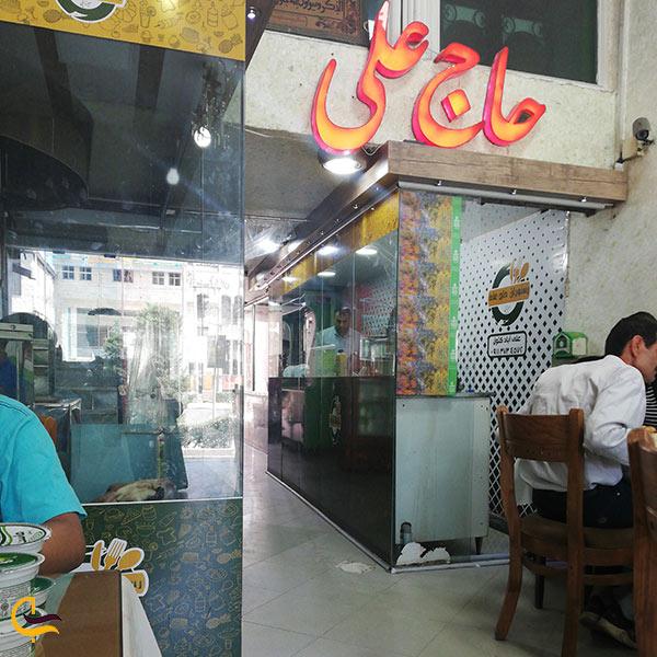 عکس رستوران حاج علی علی آباد کتول