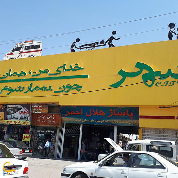 عکس پاساژ هلال احمر کرمانشاه