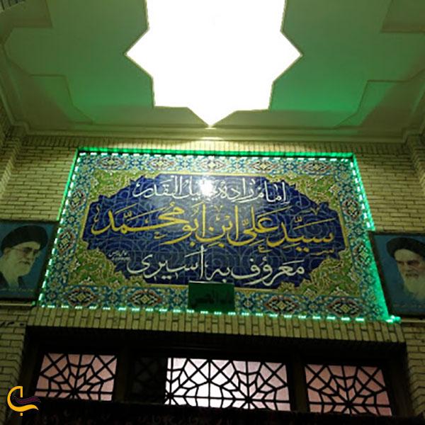عکس امامزاده اسیری بم