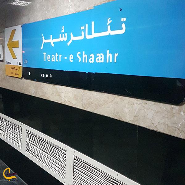 عکس تئاتر شهر تهران