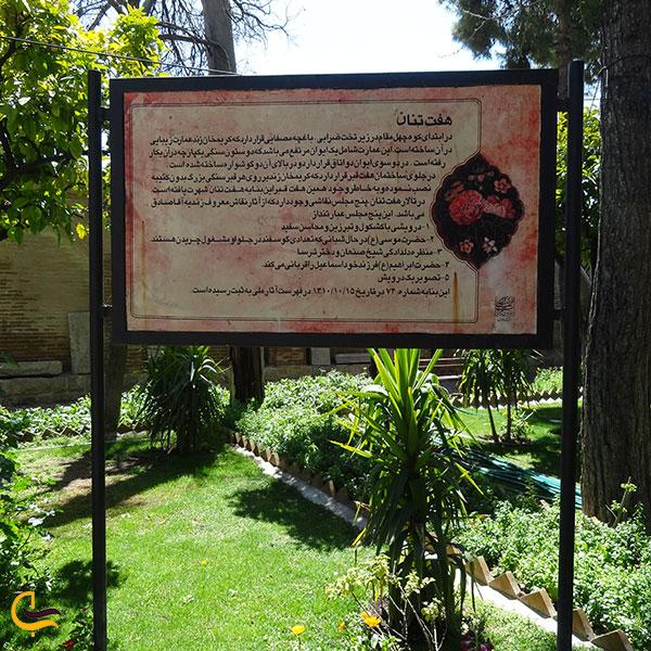 عکس باغ موزه هفت تنان