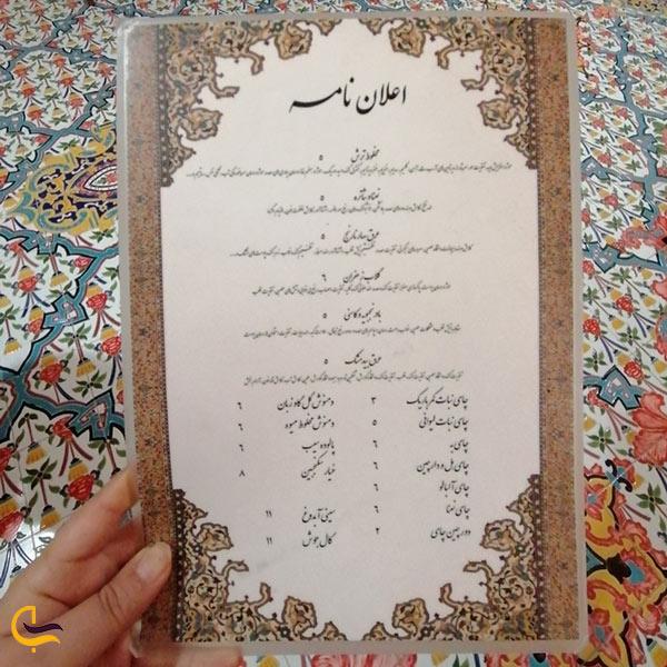 عکس منوی شربت خانه ایران مال
