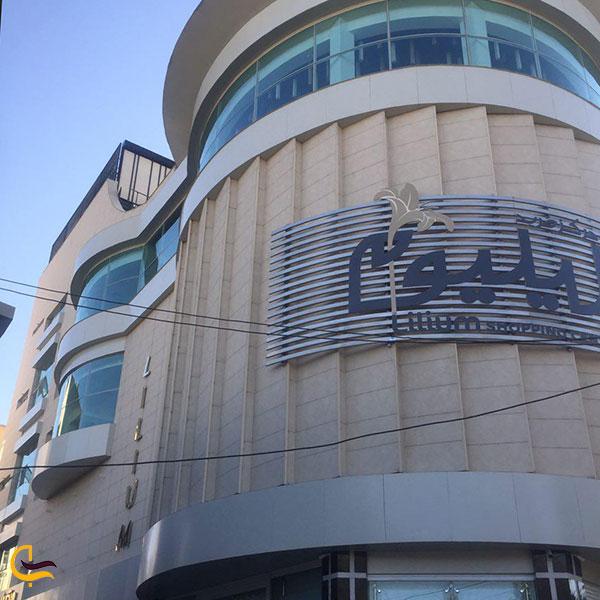 عکس مرکز خرید لیلیوم در کرمانشاه