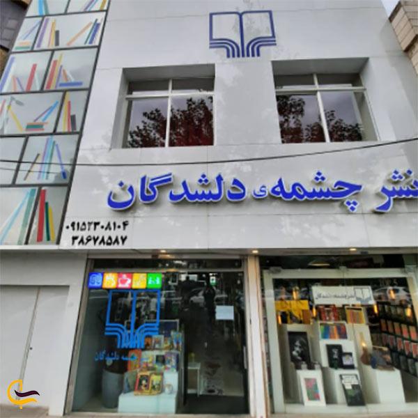 عکس مجموعه چشمه دلشدگان مشهد