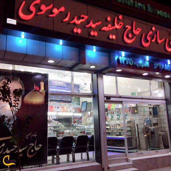 عکس شیرینی فروشیهای موسوی