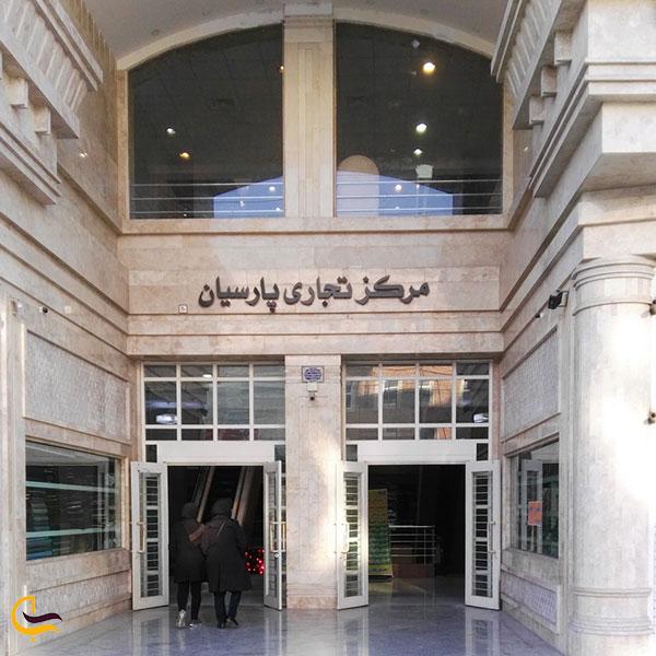 عکس مجتمع تجاری پارسیان در کرمانشاه