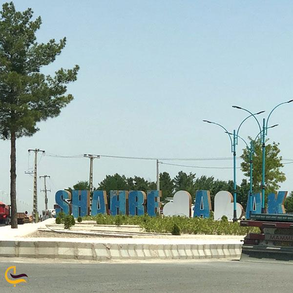 عکس شهر بابک